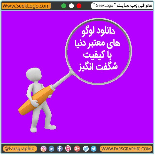 معرفی وب سایت SeekLogo