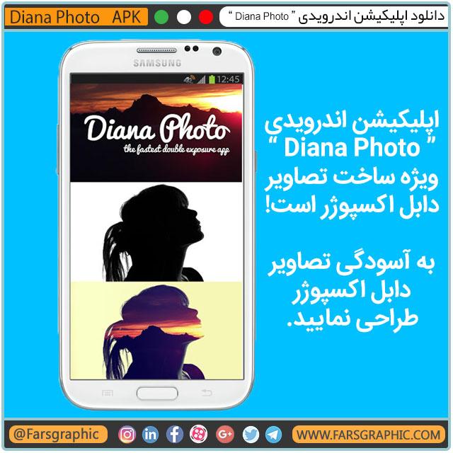 برنامه Diana Photo
