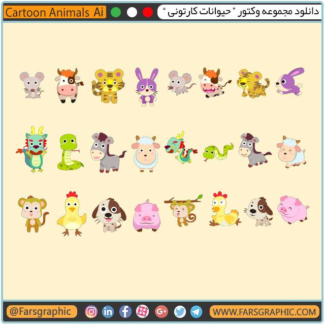 وکتور حیوانات کارتونی