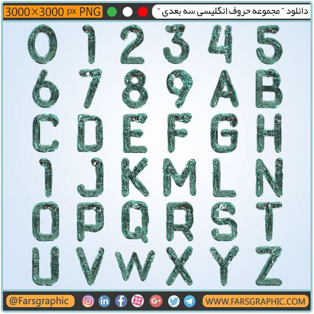 دانلود مجموعه حروف انگلیسی سه بعدی