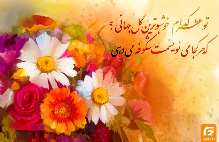 تصاویر نقاشی گل های بهار