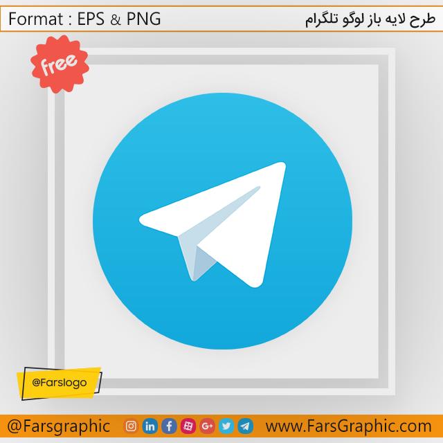 لوگو تلگرام