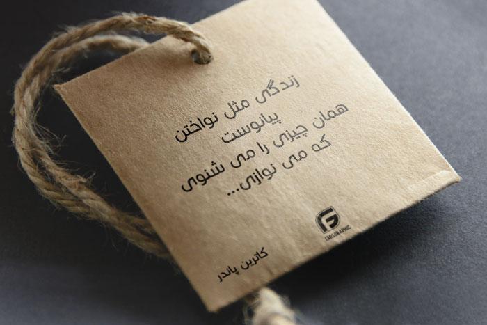 دانلود فونت فارسی Cocon® Next Arabic
