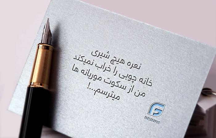 دانلود فونت فارسی Neue Helvetica