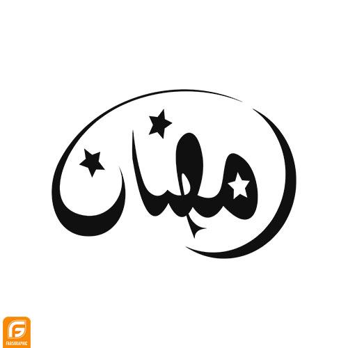تایپوگرافی ماه رمضان