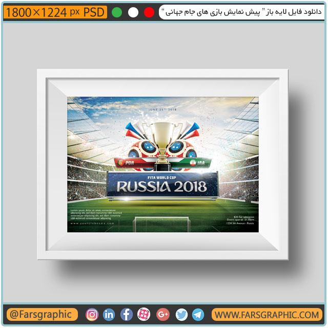 دانلود فایل لایه باز پیش نمایش بازی های جام جهانی