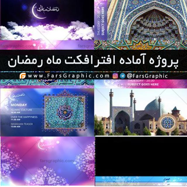 مجموعه پروژه آماده افترافکت ماه رمضان