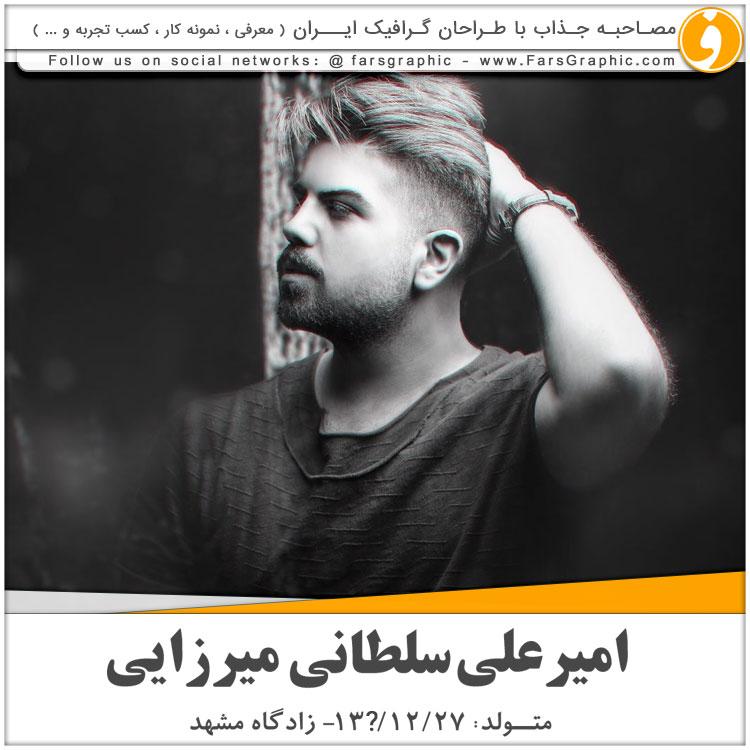 مصاحبه اختصاصی با طراح گرافیک امیر علی سلطانی