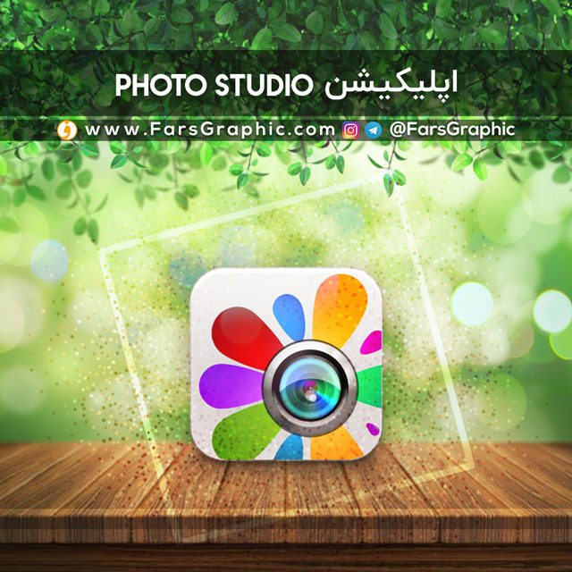 اپلیکیشن ویرایش عکس Photo Studio PRO