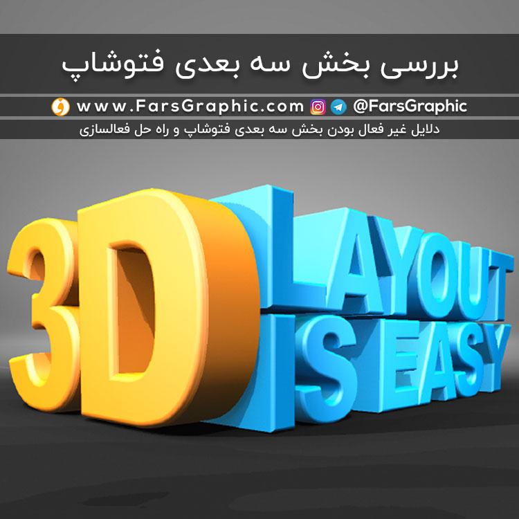 فعالسازی بخش سه بعدی فتوشاپ