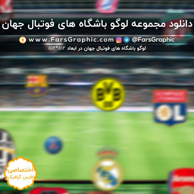 لوگو باشگاه های فوتبال جهان