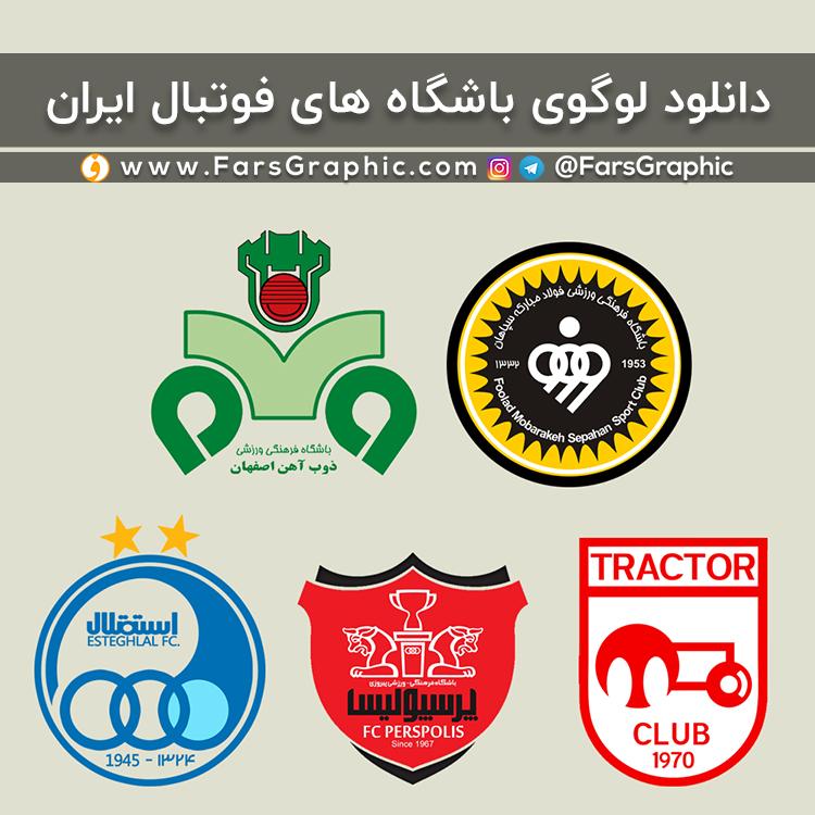 دانلود مجموعه لوگو باشگاه های فوتبال ایران