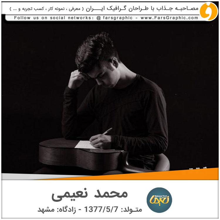 مصاحبه اختصاصی با طراح گرافیک محمد نعیمی