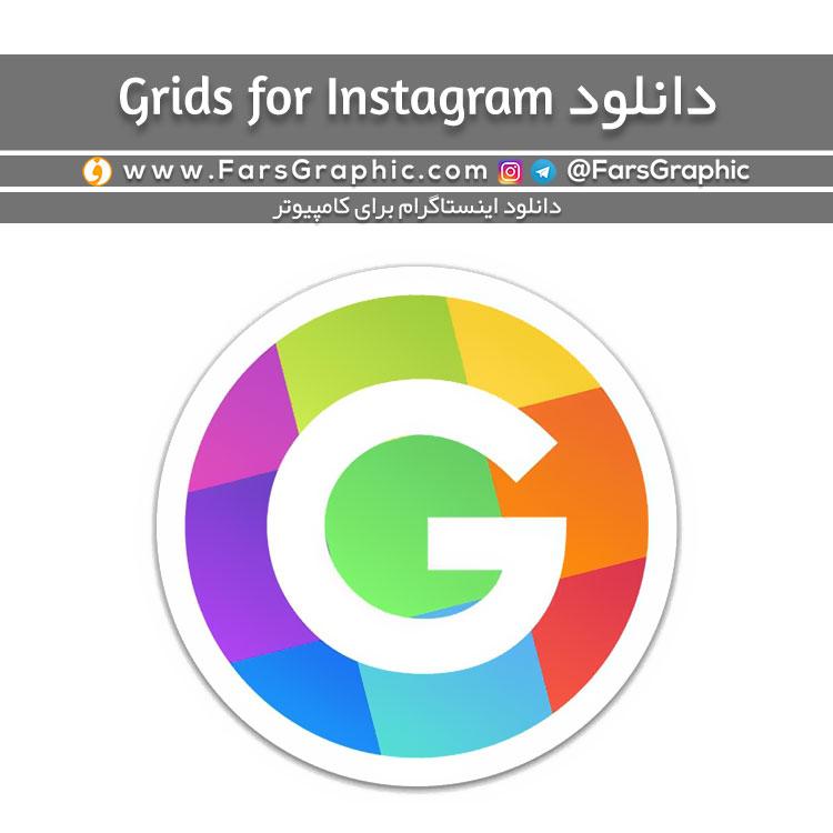 دانلود Grids for Instagram