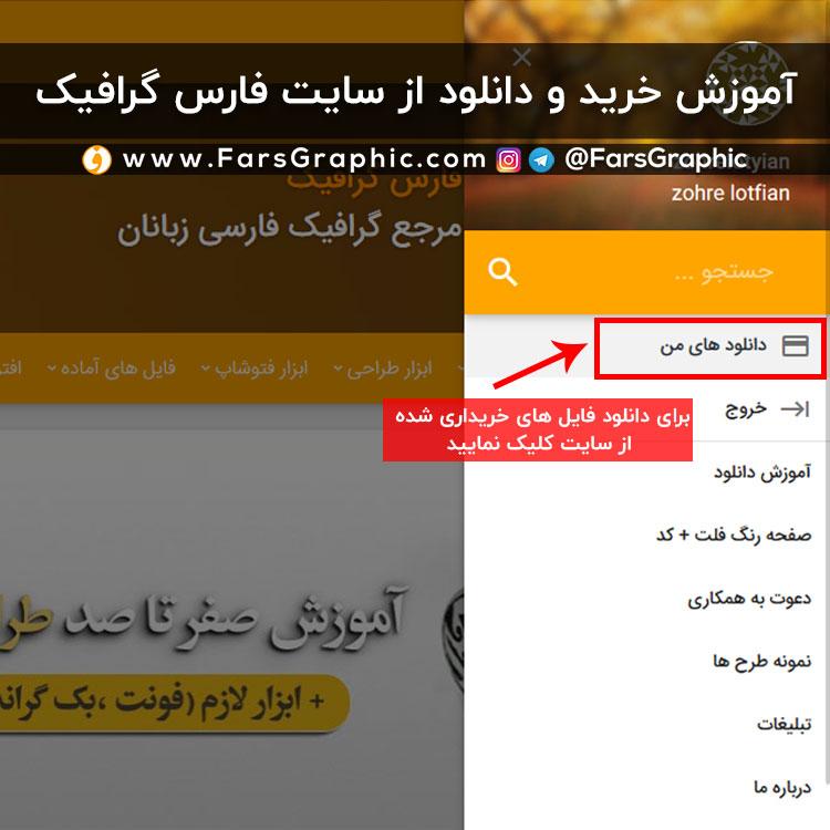 آموزش خرید و دانلود از سایت فارس گرافیک