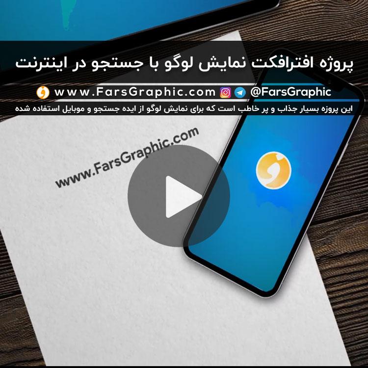 پروژه افتر افکت نمایش لوگو با جستجو و پیش نمایش موبایل