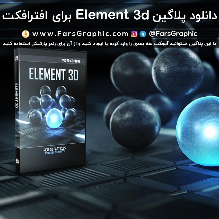 پلاگین Element 3D برای افترافکت