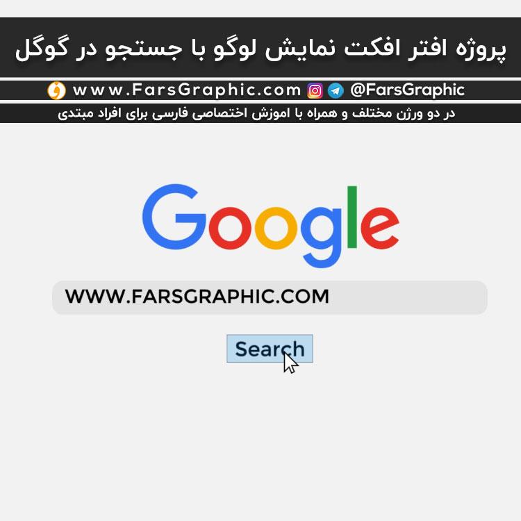 پروژه افتر افکت نمایش لوگو با جستجو در گوگل + آموزش