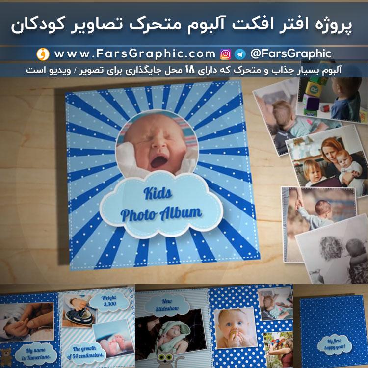 پروژه افترافکت آلبوم متحرک تصاویر کودکان