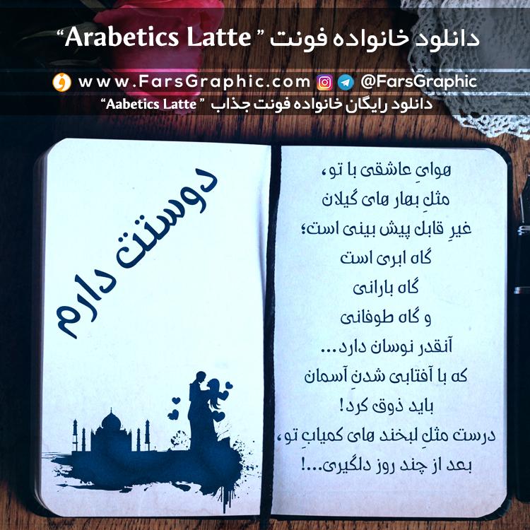 خانواده فونت Arabetics Latte