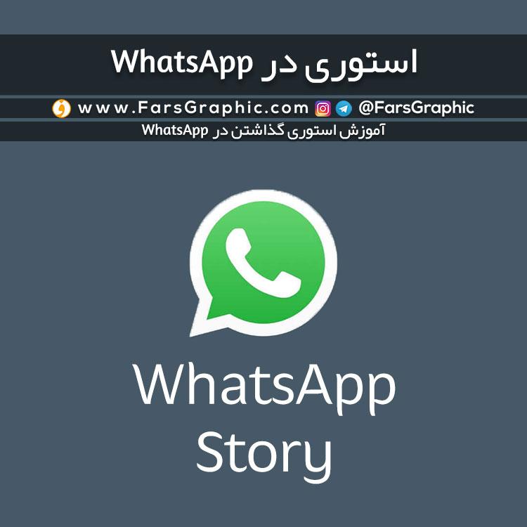 استوری در WhatsApp