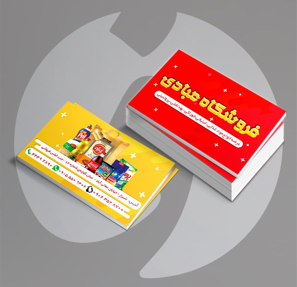 فایل لایه باز کارت ویزیت فروشگاه مواد غذایی