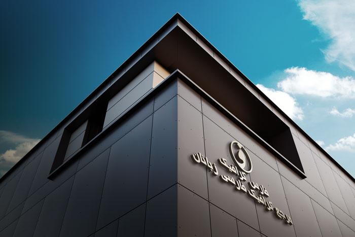 موکاپ لوگو سه بعدی روی ساختمان