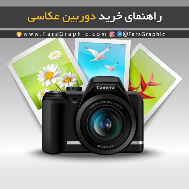 راهنمای خرید دوربین عکاسی خوب