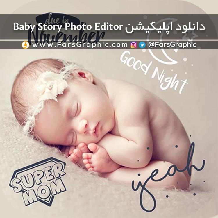 دانلود اپلیکیشن Baby Story Photo Editor