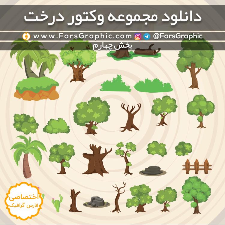 دانلود مجموعه وکتور درخت
