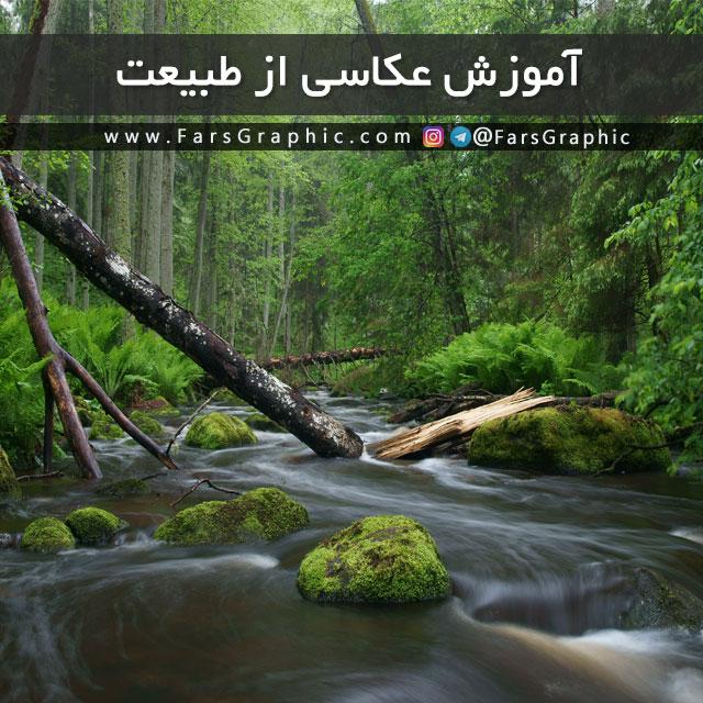 آموزش عکاسی از طبیعت