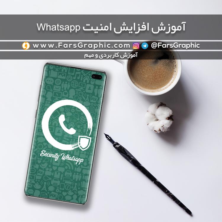 آموزش افزایش امنیت Whatsapp