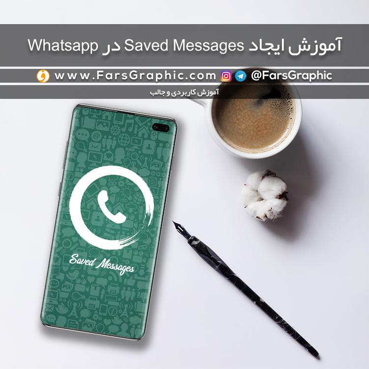 آموزش ایجاد Saved Messages در Whatsapp