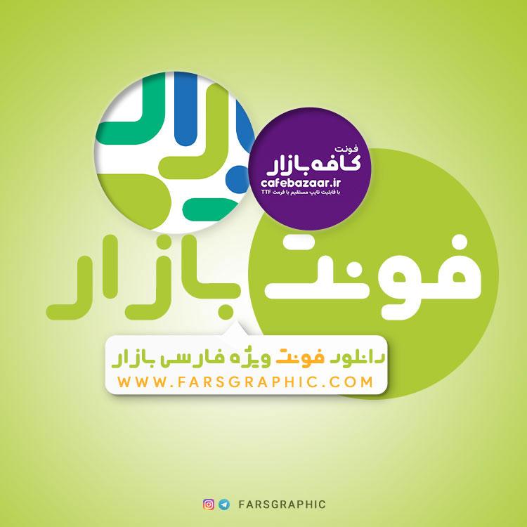 فونت فارسی بازار