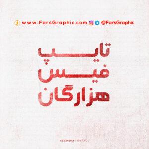 فونت فارسی هزارگان