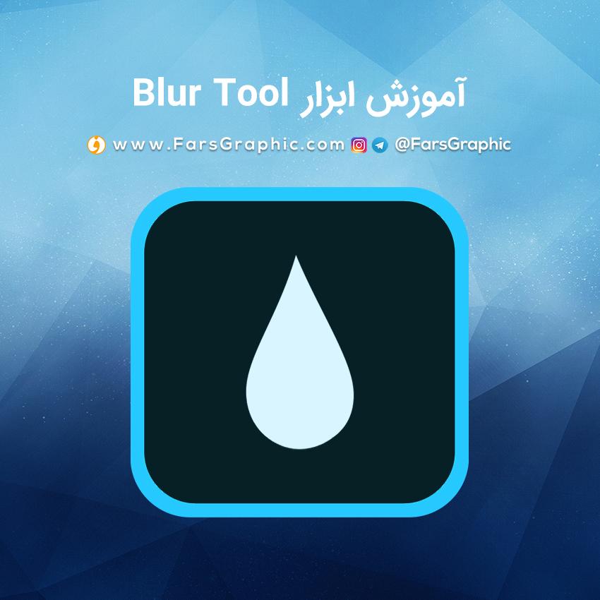 آموزش ابزار Blur Tool در فتوشاپ