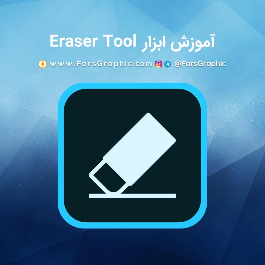 آموزش ابزار Eraser Tool