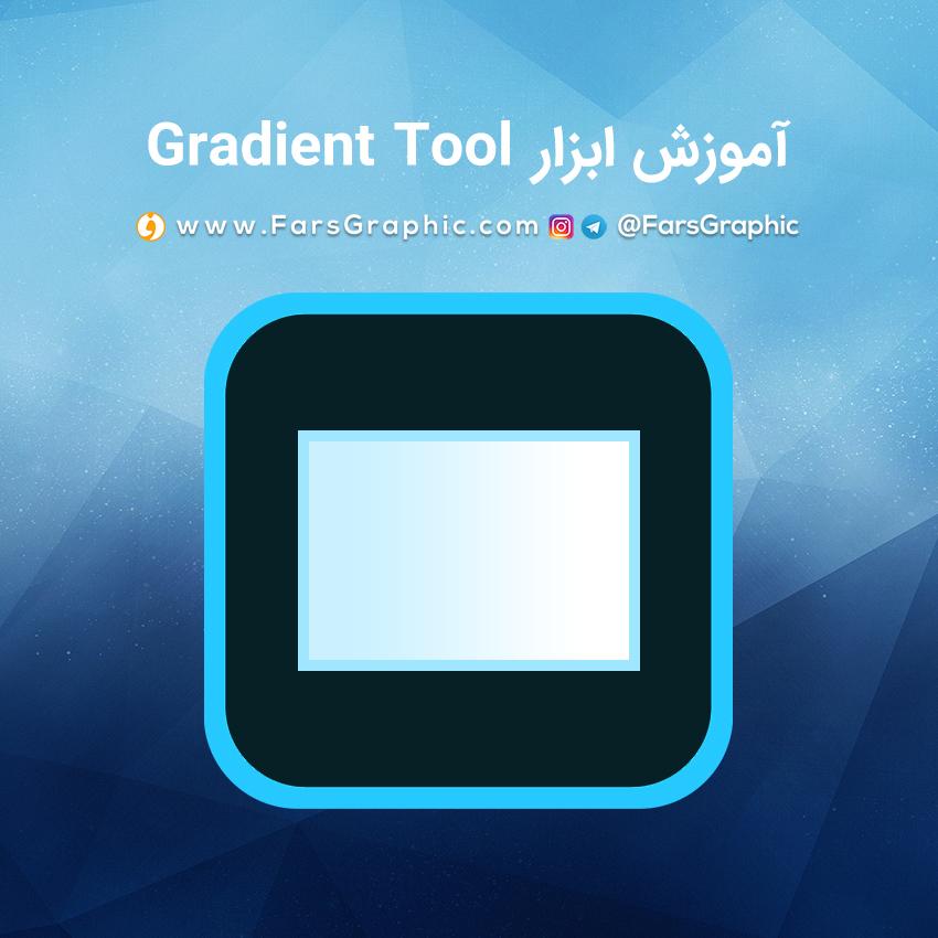آموزش ابزار Gradient Tool در فتوشاپ