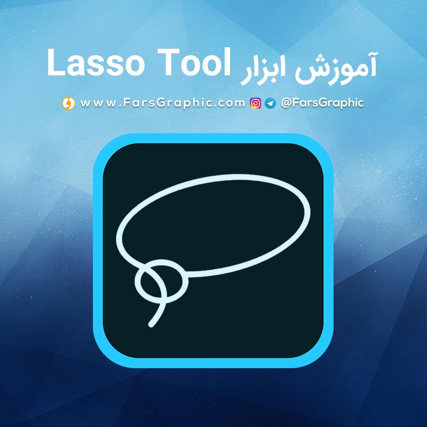 آموزش ابزار Lasso Tool