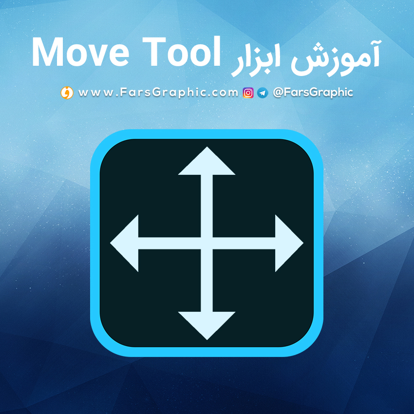آموزش ابزار Move Tool