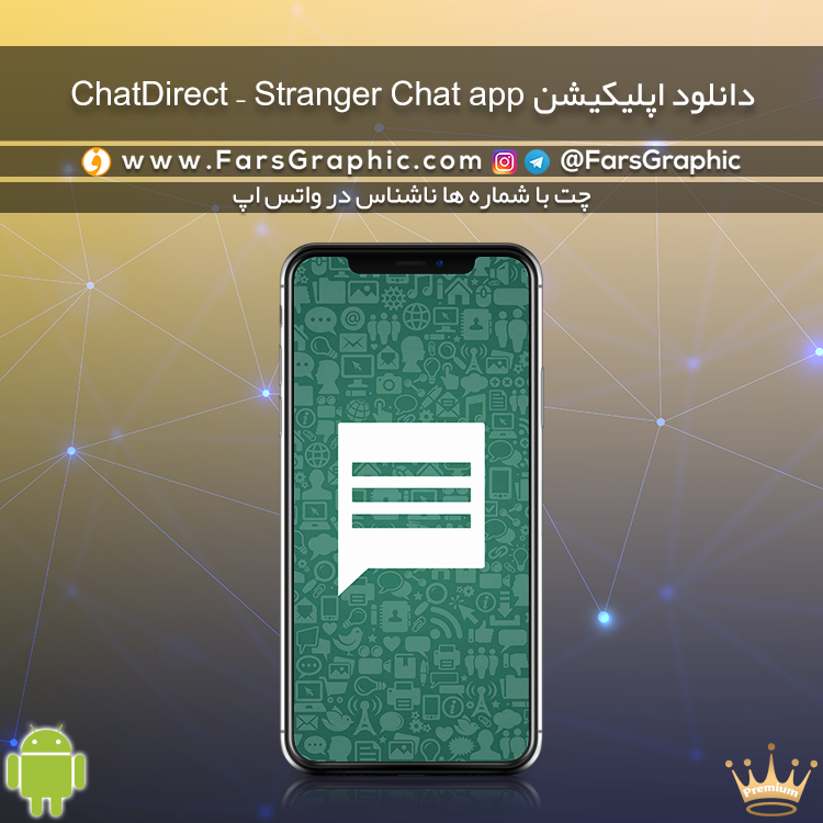 دانلود اپلیکیشن Chat Direct – Stranger Chat app – نسخه پرمیوم