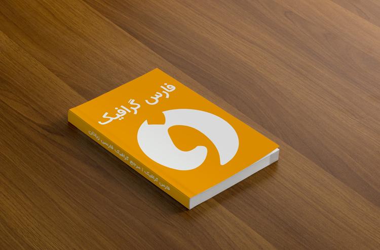 مجموعه موکاپ کتاب