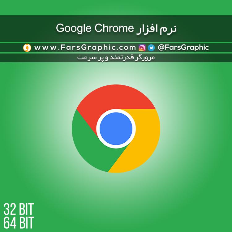 نرم افزار Google Chrome