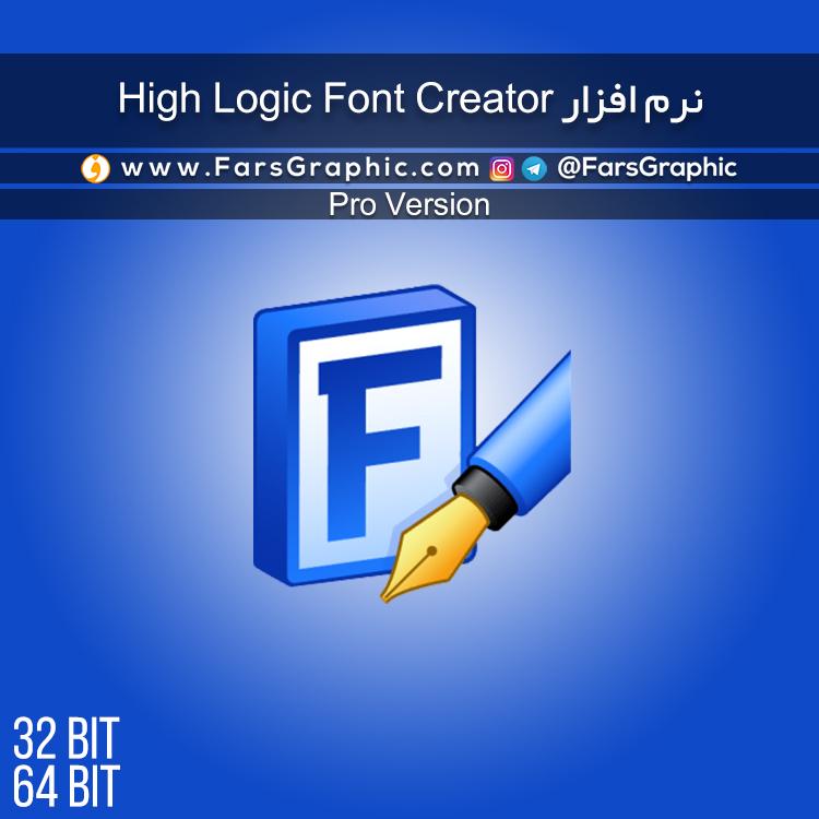 نرم افزار High Logic Font Creator