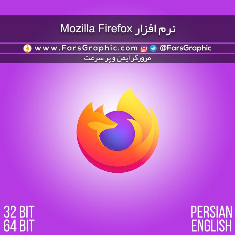 نرم افزار Mozilla Firefox
