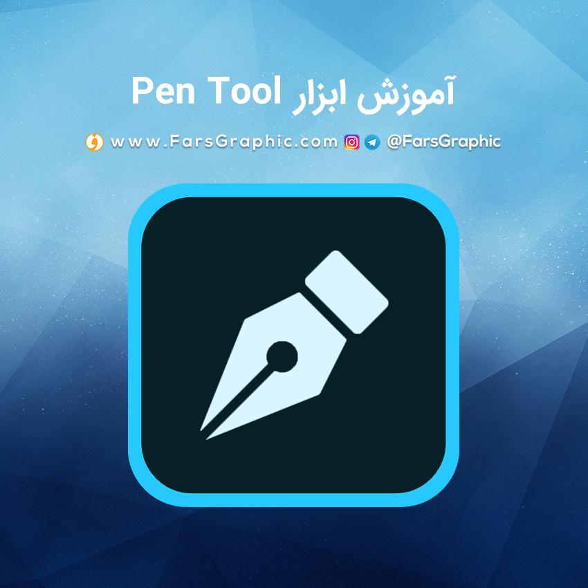 آموزش ابزار Pen Tool در فتوشاپ