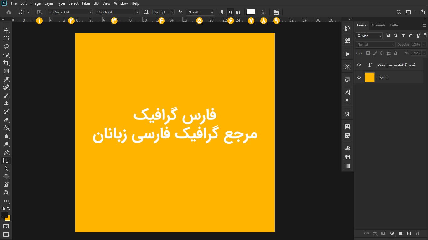آموزش ابزار Type Tool