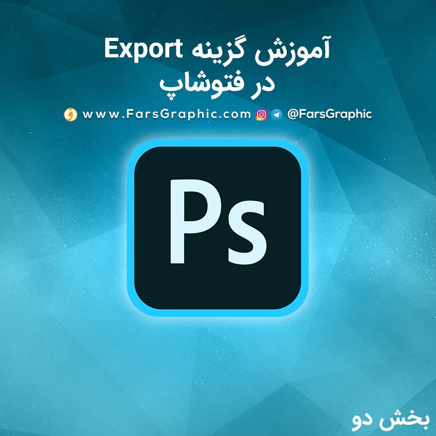 آموزش گزینه Export در فتوشاپ