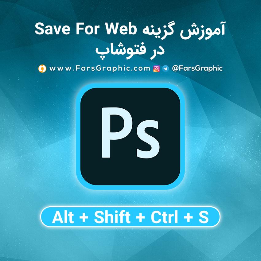 آموزش گزینه Save For Web در فتوشاپ