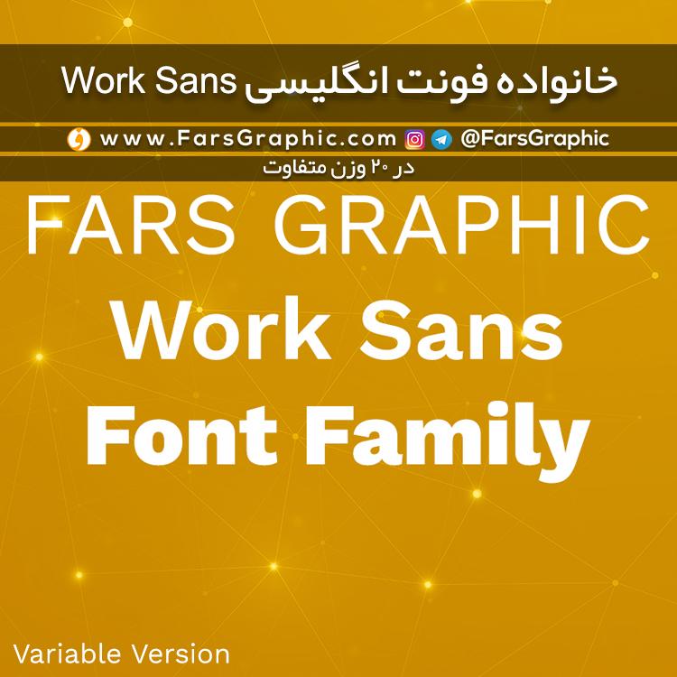 خانواده فونت انگلیسی Work Sans